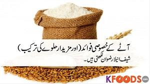 Atta Benefits in Urdu (with Aata Halwa Recipe)
