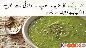 Matar Palak Soup Recipe by Chef Aneela Rizwan