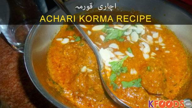 Achari Korma