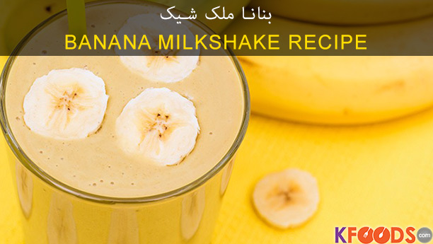Banana Milkshake By Chef Fauzia