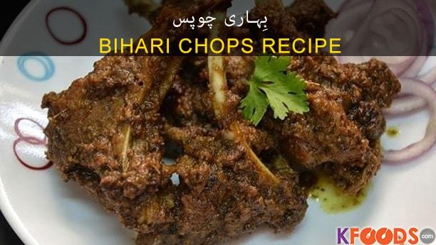 Bihari Chops
