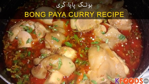 Bong Paya Curry