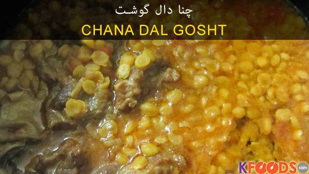 Chanay Ki Dal Gosht