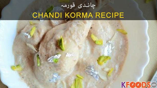 Chandi korma By Shireen Anwar