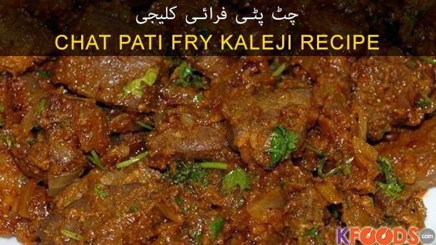 Chat Pati Fry Kaleji