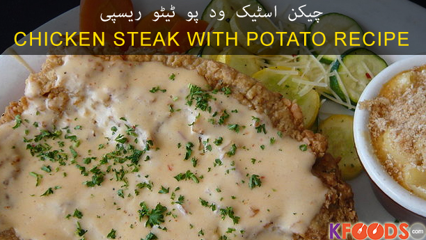 Chicken steak recipes beef steaks recipe in urdu forumfinder Image collections