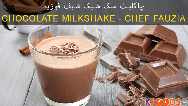 Chocolate Milkshake By Chef Fauzia