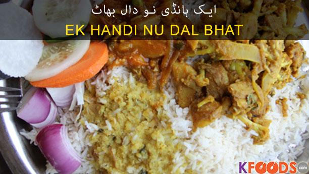 Ek Handi Nu Dal Bhaat