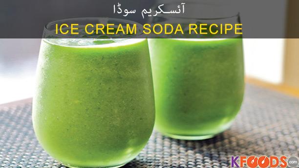 Ice cream soda sharbat