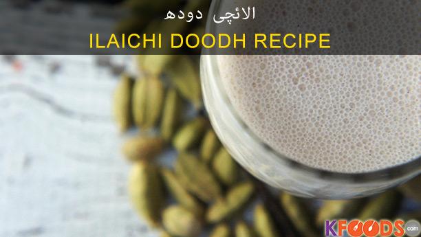 Ilaichi Doodh By Chef Fauzia