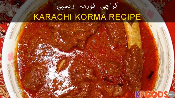 کراچی قورمہ