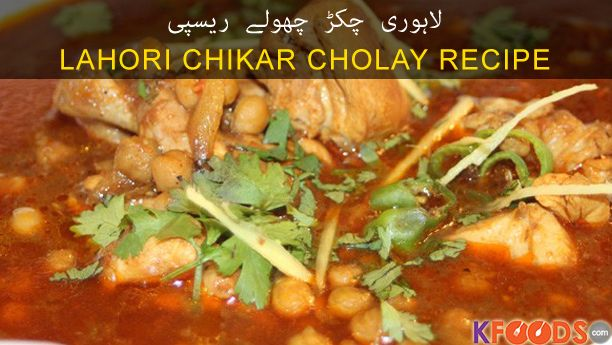 Lahori Chikar Cholay