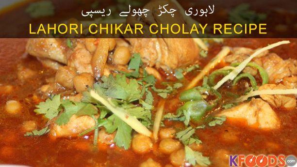 Lahori Chikar Cholay
