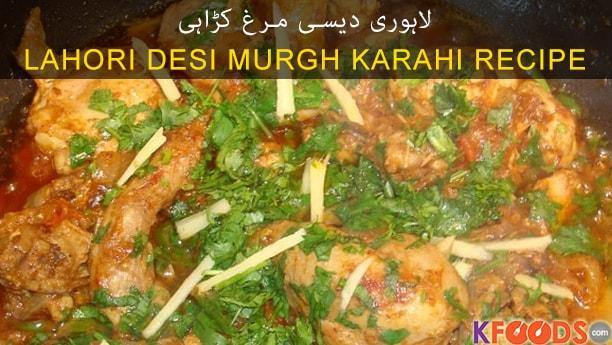 Lahori Desi Murgh Karahi