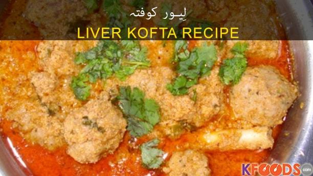 Liver Kofta Curry