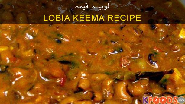 Lobia Keema
