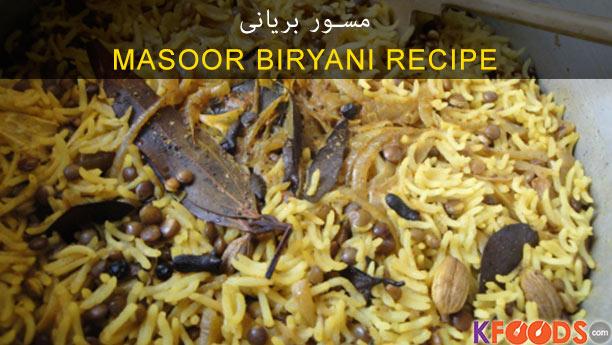 Masoor Biryani