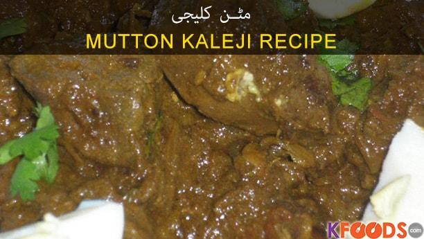 Mutton Kaleji