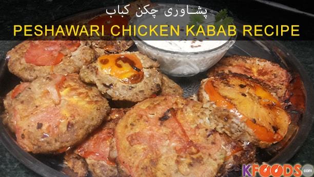 Peshawari Chicken Kabab
