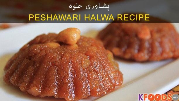 پشاوری حلوہ