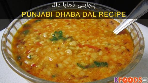 Punjabi Dhaba Daal