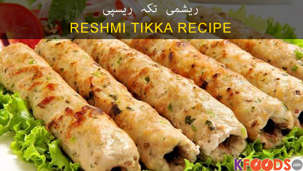 Reshmi Tikka By Shireen Anwar