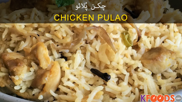 Simple Chicken Pulao
