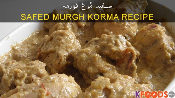Sufaid Murgh Qorma By Chef Fauzia