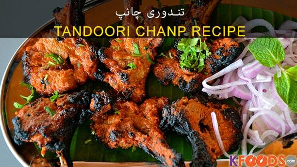 Tandoori Chops By Shireen Anwar