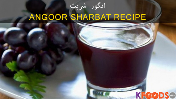 Angoor Sharbat By Chef Fauzia