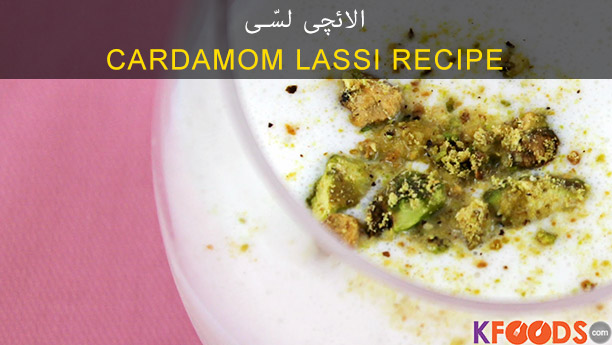 Cardamom Lassi By Chef Fauzia