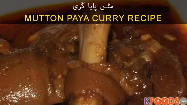 Mutton Paya Curry