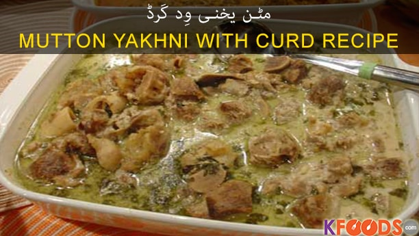 Mutton Yakhni with Curd