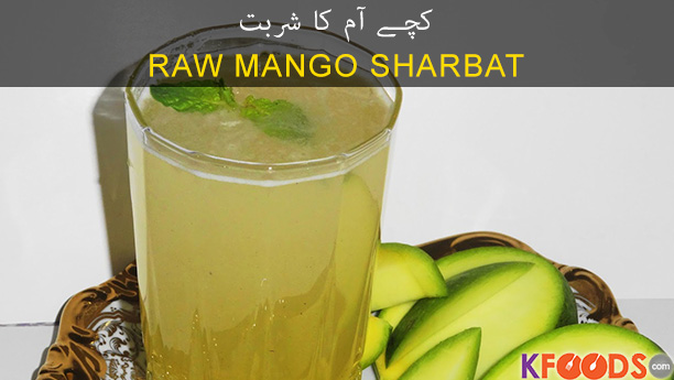 Raw Mango Sharbat By Chef Fauzia