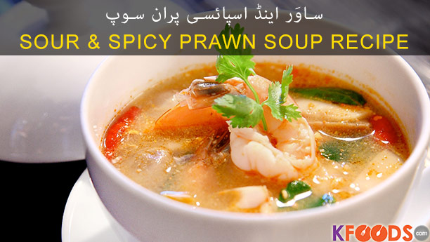 Sour And Spicy Prawn Soup