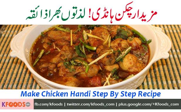 Top 5 Handi Recipes Of Pakistan In Urdu Step By
