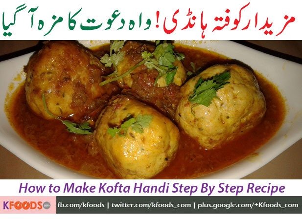 Top 5 handi recipes of pakistan in urdu step by step kofta handi recipe forumfinder Gallery