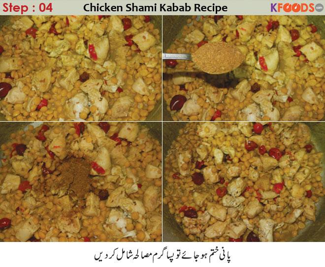 Chicken shami kabab recipe pakistani step by step in urdu english when lentil is tender add chicken forumfinder Gallery