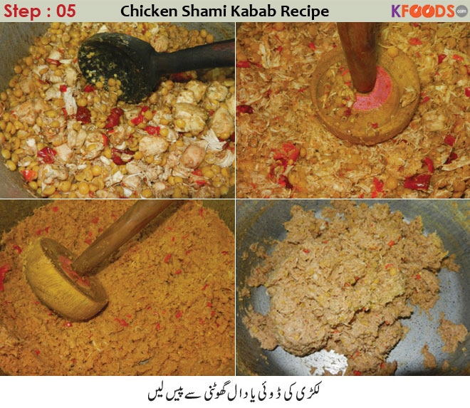 Chicken shami kabab recipe in hindi