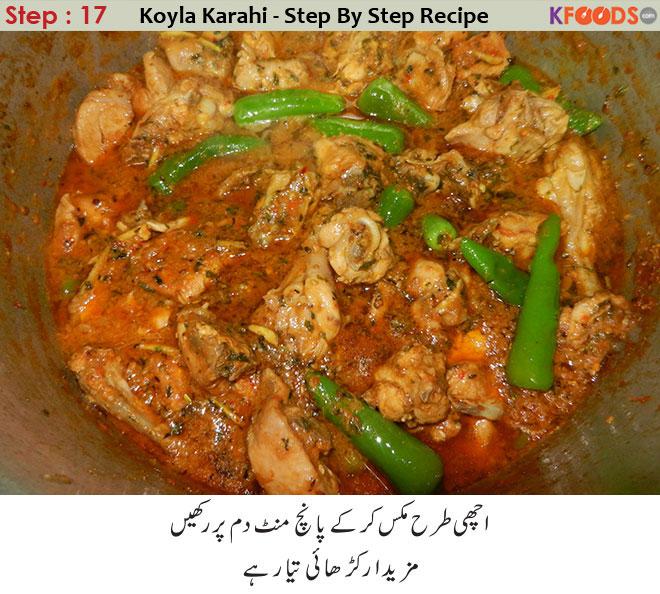 Koyla Karahi Step By Recipe