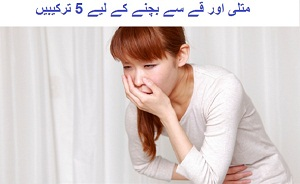 5 Home Remedies for Vomiting and Nausea