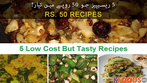 50 Rupees Recipes (5 Low Cost Food Recipes)