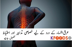 Arkun Nisa Pain Treatment and Tips in Urdu