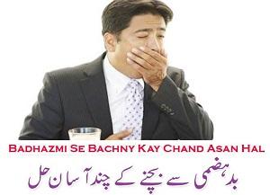 Badhazmi Se Bachne Kay Chand Asan Hal