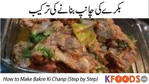 Bakre Ki Chaap Recipe