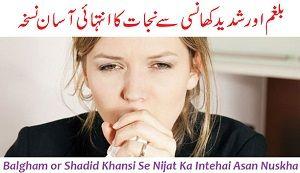 Balgham Ka Ilaj - Phelgm Treatment in Urdu