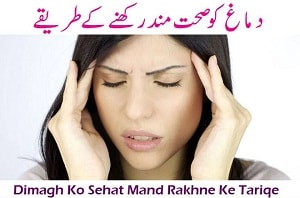 Brain Health Tips in Urdu