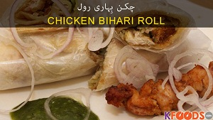 Chicken Bihari Roll Recipe
