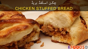 Chicken Stuffed Bread Recipe