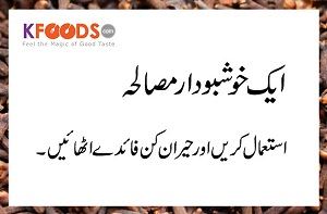 Cloves Benefits in Urdu (Laung Benefits)
